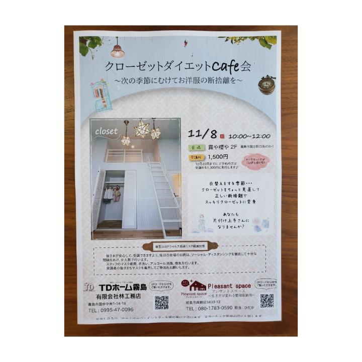 クローゼットダイエット Cafe会開催!